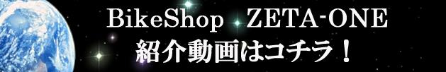 バイクショップ ゼータワン店舗動画